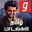 Tamil Songs, தமிழ் பாடல்கள், MP3 Padal Music App