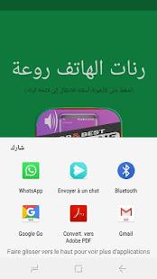 Download رنات الهاتف روعة 2020 For PC Windows and Mac apk screenshot 4