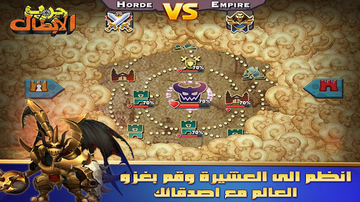 Clash of Lords 2: u062du0631u0628 u0627u0644u0623u0628u0637u0627u0644 modavailable screenshots 15