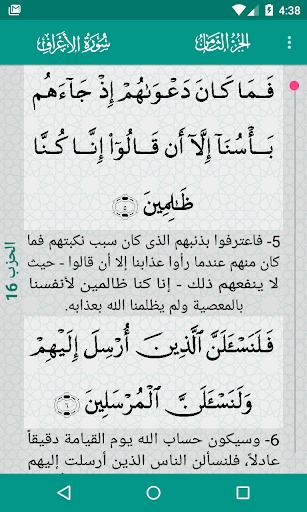 Al-Quran (Free) 3.5.6 Screenshots 6