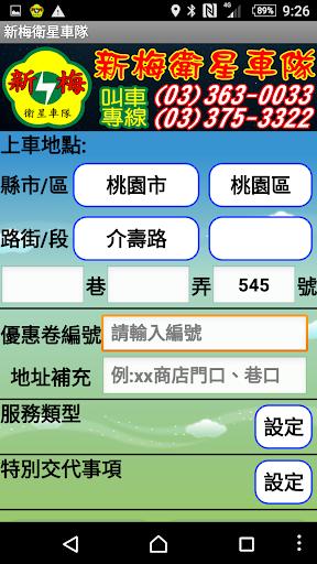 u65b0u6885 u53ebu8a08u7a0bu8eca APP 210 screenshots 4