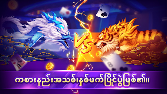 Shan Koe Mee - u101bu103eu1019u103au1038u1000u102du102fu1038u1019u102eu1038 u1018u1030u1000u103cu102eu1038 u1012u1001u1014u103au1005u102cu101du102cu1036 1.1.5 Screenshots 4