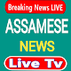 Assamese Live TV News - North East Live TV News per PC Windows