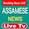 Assamese Live TV News - North East Live TV News app apk icon