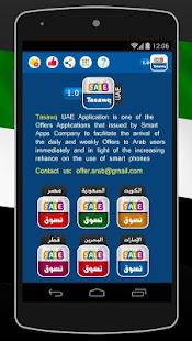 UAE Offers & Discounts