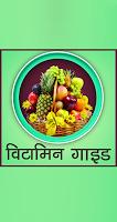 विटामिन गाइड हिंदी में - Vitamins Guide In Hindi