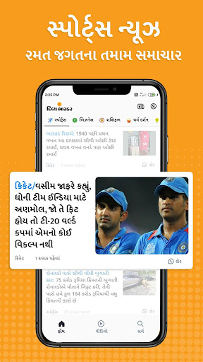 Divya Bhaskar: Gujarati Epaper, Local & Video News apktram screenshots 7