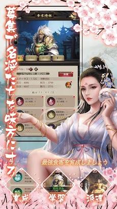 大清立志伝~Legend of Qing Dynastyのおすすめ画像4