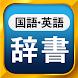 国語辞典・英和辞典 一発表示辞書 - 無料の国語・英和・和英辞典アプリ - Androidアプリ