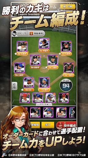 モバプロ2 レジェンド 歴戦のプロ野球OB編成ゲーム apktreat screenshots 2