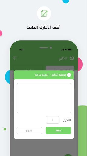 Auto- Athkar for muslims  Screenshots 6