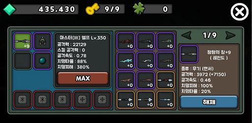 uc5d8ud504 ud0a4uc6b0uae30 1.5.6 screenshots 3