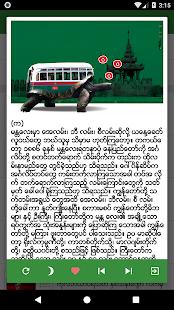MM Bookshelf - Myanmar ebook and daily news 1.4.6 Screenshots 7