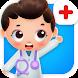 幸せな病院ゲーム - 医者 の子供 ゲーム