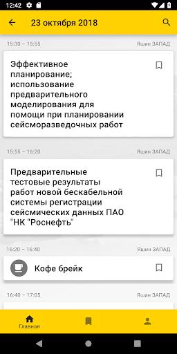 Rosneft Technology Conference 2.0.6 Screenshots 3