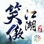新笑傲江湖-金庸正版 icon