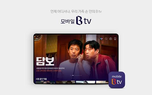 ubaa8ubc14uc77c B tv 4.2.0 screenshots 6
