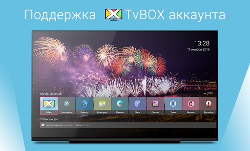 TvHome Launcher  screenshots 3