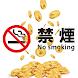 実践!禁煙貯金