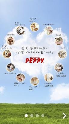 ペピイのおすすめ画像1