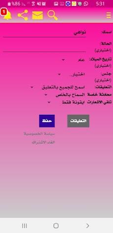 وتس عمر العنابي بلس |2021| plusのおすすめ画像3