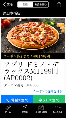 Domino's クーポンアプリのおすすめ画像3