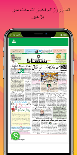 All URDU NEWSPAPERS | URDU NEWS INDIA 13.0 screenshots 8