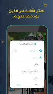تحميل تطبيق ازار Azar للاندريد [آخر اصدار] 3