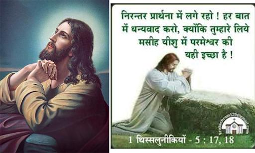 Jesus Hindi Quotes 1.1 screenshots 5