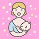 授乳用トラッカー、赤ちゃんの食事と搾乳の記録 - Androidアプリ