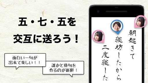五七五オンライン 1.3.6 screenshots 1
