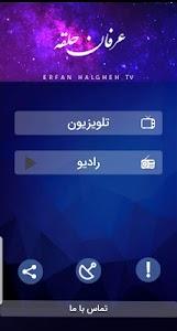 Erfan Halgheh TV 2.7.2