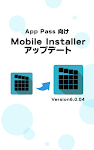 screenshot of Mobile Installer (ソフトバンク)