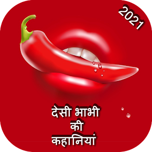 Desi Kahaniya 2021 Hot Story Hindi Desi Stories 2.1 by Shine World logo