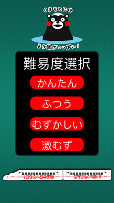 くまモンの神経衰弱(しんけいすいじゃく)- トランプゲームのおすすめ画像3