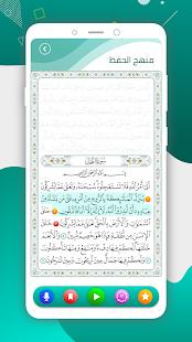 School Quran