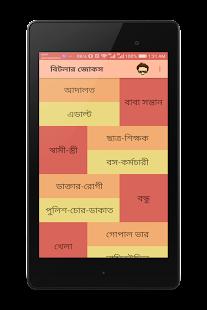 বিটলার জোকস - Bangla Jokes