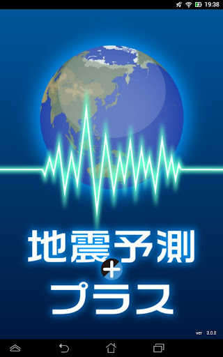 地震予測プラス For PC Windows (7, 8, 10, 10X) & Mac Computer Image Number- 11