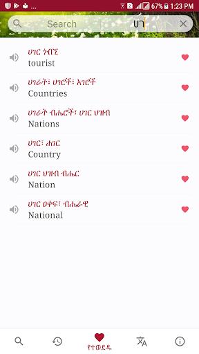 Amharic Dictionary - Translate Ethiopia 14.2.6 - 2020 Screenshots 7