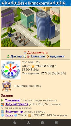 Интерны  screenshots 3
