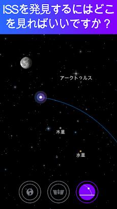 Satellite Tracker by Star Walk - 人工衛星観測のおすすめ画像3