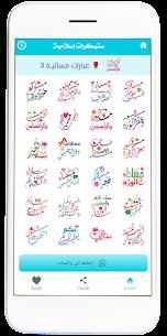 ملصقات إسلامية 7