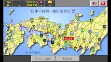 日本の戦国〜織田信長伝 (おだ のぶなが Oda Nobunaga)のおすすめ画像3