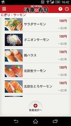 生簀回転すし活魚寿司 鶴原店のおすすめ画像5