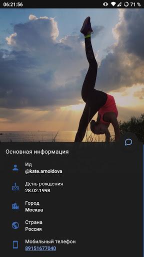 VK Fenrir android2mod screenshots 3