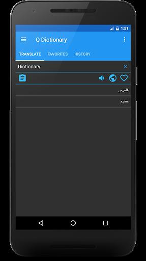English Arabic Dictionary 3.5.8 Screenshots 2