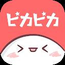 ピカピカ・音声コミュニティ - 音声ライブ配信アプリ