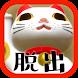 脱出ゲーム 猫様のお宿からの脱出 - Androidアプリ