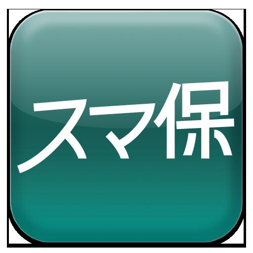 スマ保 - Google Play のアプリ