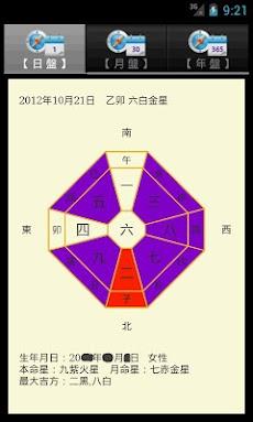 九星気学カレンダーのおすすめ画像2